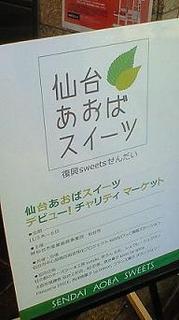スイーツフェア.JPG